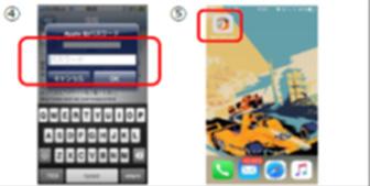 MOTフォンアプリをダウンロードする