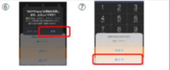 アプリの確認「通知」の許可・確認