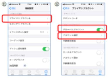 電話番号の設定(2)